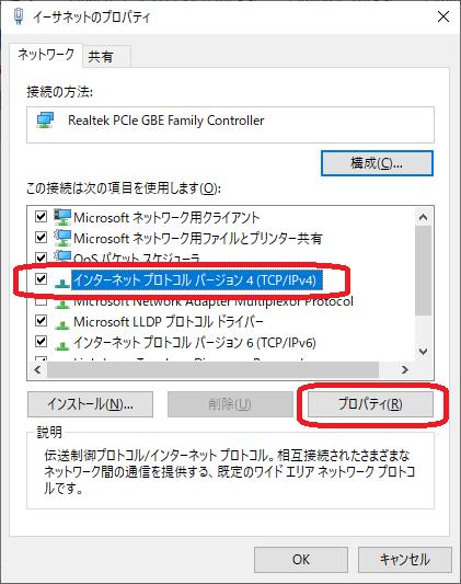 Windows(インターネットプロトコルバージョン4(TCP/IPv4))