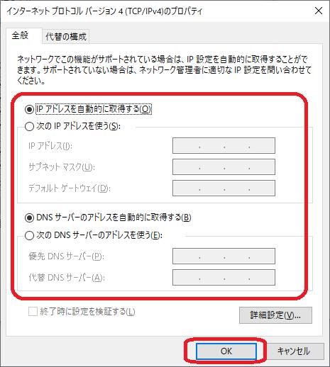 Windows(IP設定画面)