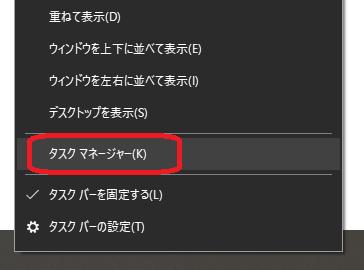Windowsタスクバー⇒タスクマネージャー