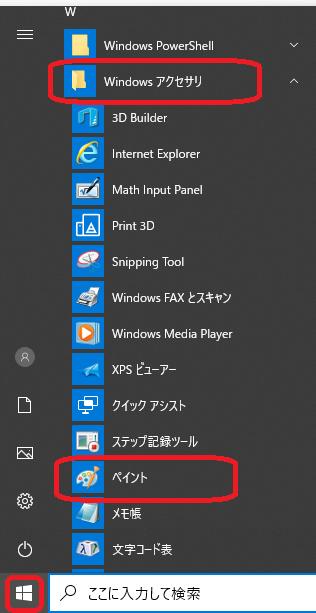 Windowsアクセサリ⇒ペイント