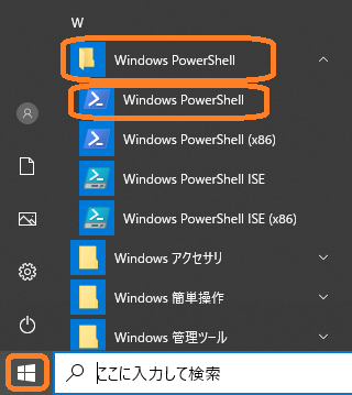 Windows(メニュー⇒Windows PowerShell)