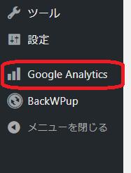 Google Analytics for WordPress設定メニュー