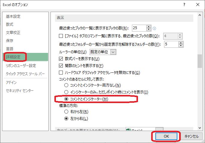 Excel(オプション画面「コメントのあるセルに対して表示」)