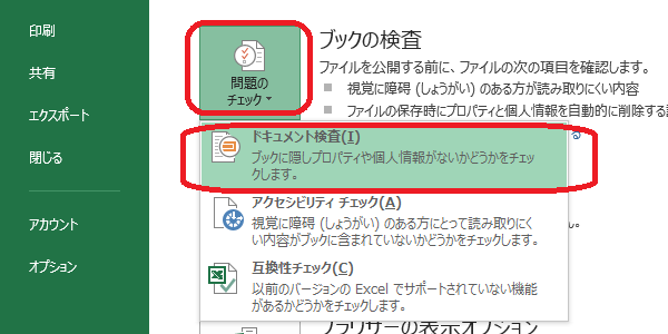 Excel(問題のチェック)