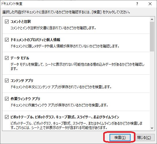 Excel(ドキュメント検査)
