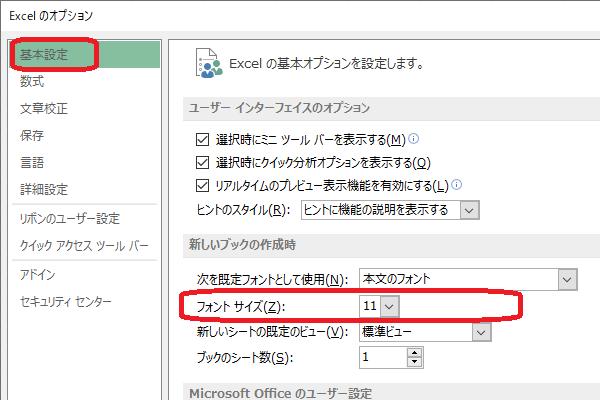 Excel(オプション画面「フォントサイズ」)
