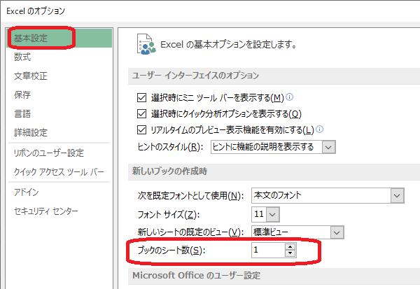 Excel(基本設定「ブックのシート数」)