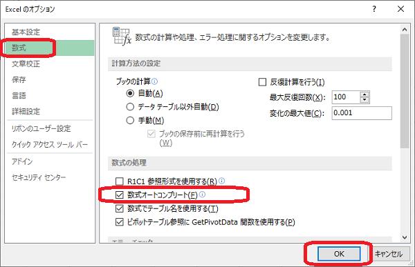Excelのオプション「数式オートコンプリート」