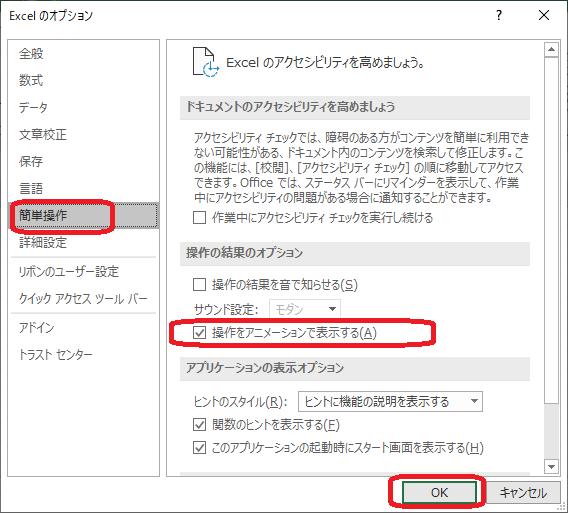 Excel(オプション画面「簡単操作⇒操作をアニメーションで表示する」)