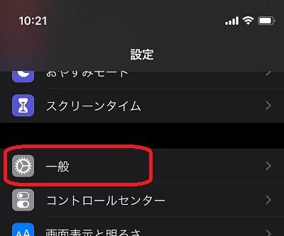iphone(設定⇒一般)