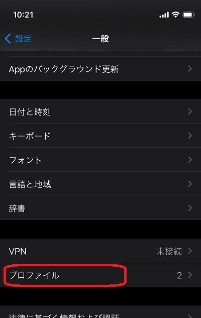 iPhone(設定「一般 - プロファイル」)