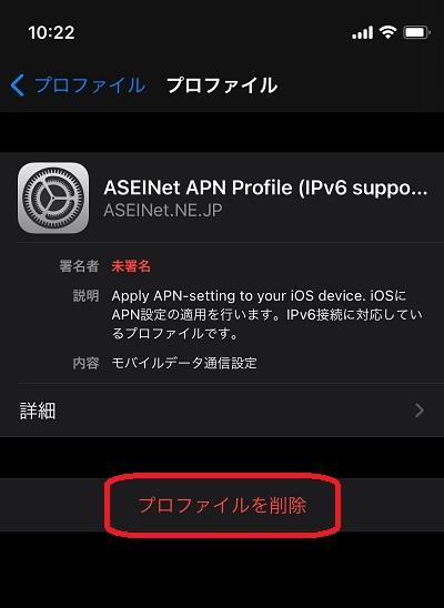 iPhone(プロファイル削除)
