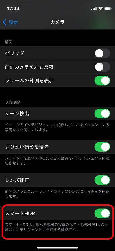 iPhone(設定「スマートHDR」)