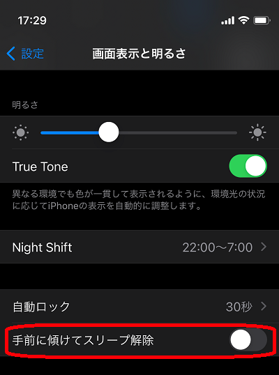 iPhone(画面表示と明るさ画面⇒手前に傾けてスリープ解除)