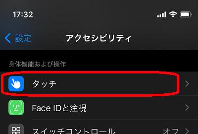 iPhone(アクセシビリティ画面⇒タッチ)