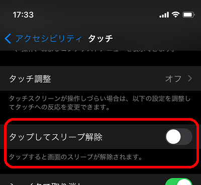 iPhone(タッチ画面⇒タップしてスリープ解除)