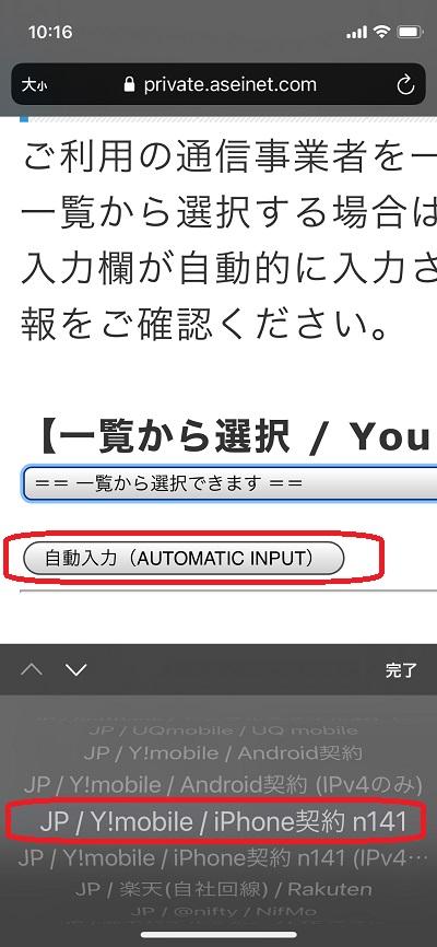 ワイモバイル apn n141