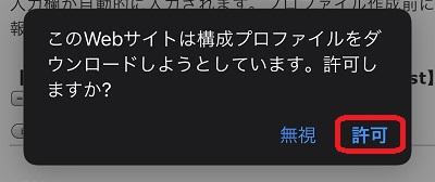 iPhone(プロファイルインストール確認)