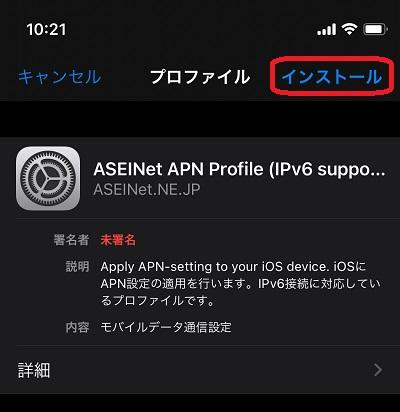 iPhone(プロファイルインストール画面)