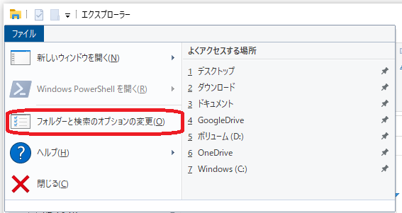 Windows(フォルダーと検索のオプションの変更)