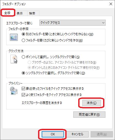Windows(フォルダーオプション画面「消去」)