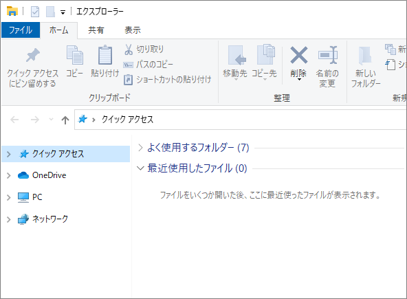 Windows(クイックアクセスクリア後)