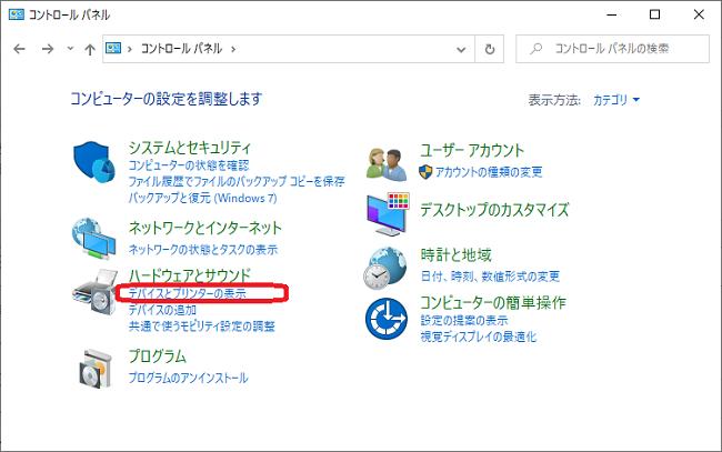 Windows(コントロールパネル「デバイスとプリンターの表示」)