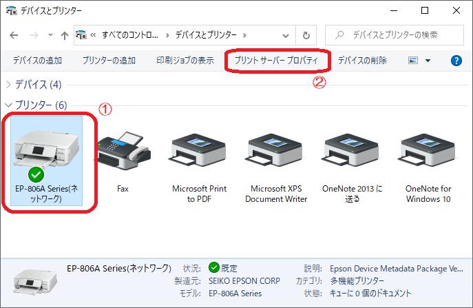 Windows(デバイスとプリンター画面)