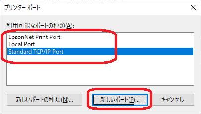 Windows(プリンターポート画面)