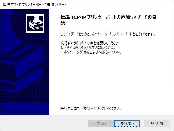 Windows(標準TCP/IPプリンターポートの追加ウィザード画面1)