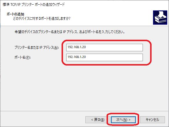 Windows(標準TCP/IPプリンターポートの追加ウィザード画面2)
