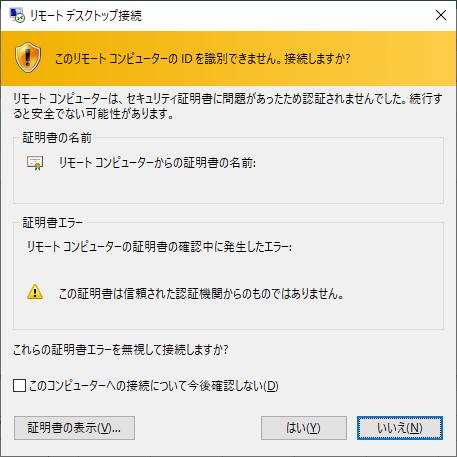 Windows(リモートデスクトップ接続時警告画面)