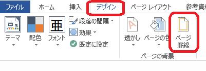Word(デザイン⇒ページ罫線)