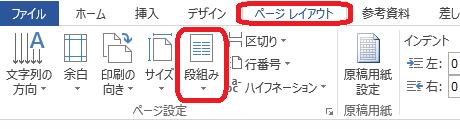 Word(ページレイアウト⇒段組み)