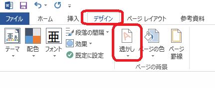 Word(デザイン⇒透かし)