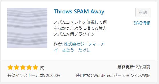 WordPress(Throws SPAM Away)