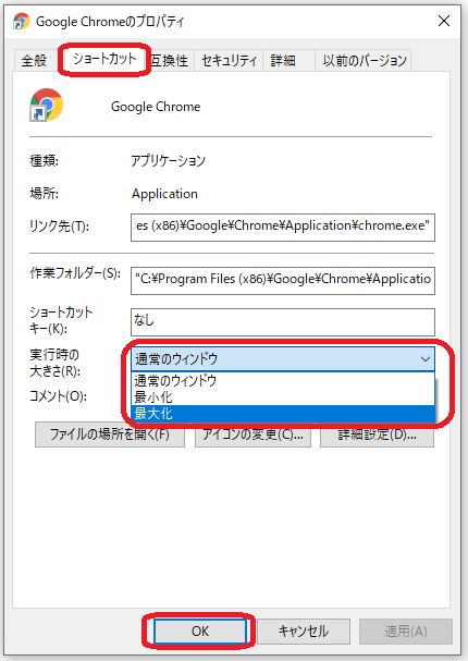 Chromeプロパティ「実行時の大きさ」
