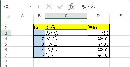 Excel(表選択前)