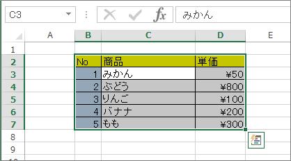 Excel(表選択後)