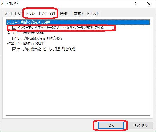 Excel(オートコレクト「入力オートフォーマット」)