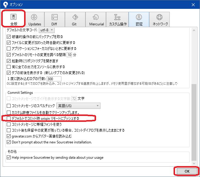 Sourcetree(デフォルトでコミット時originリモートにプッシュする)