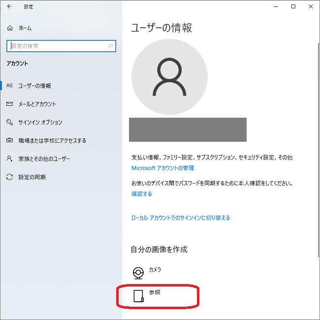 Windows(設定-ユーザの情報 画像設定前)