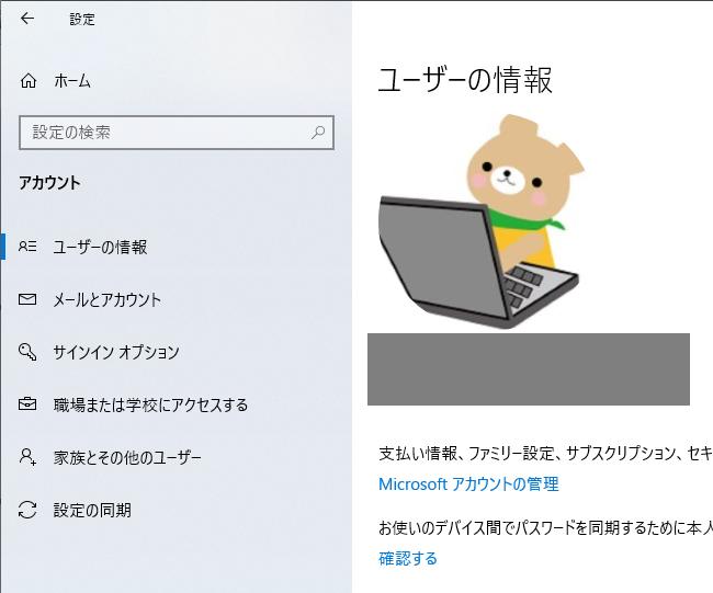 Windows(設定-ユーザの情報 画像設定後)