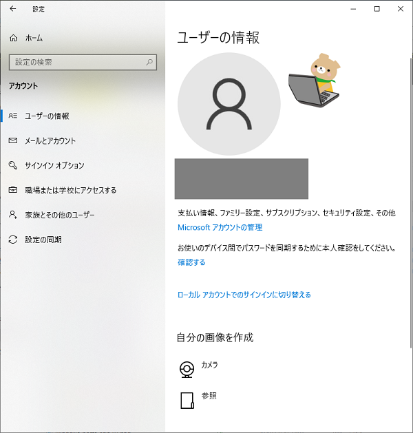 Windows(デフォルトアカウント画像)