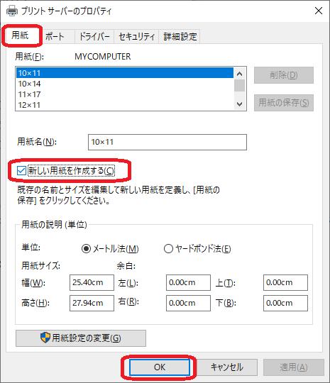 Windows(プリントサーバーのプロパティ画面)