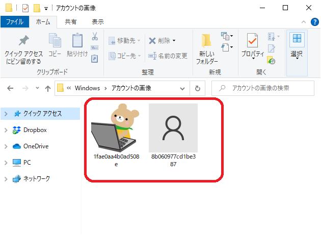 Windows(アカウント画像の履歴がある場所)