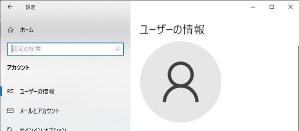 Windows(アカウント画像の履歴削除後)