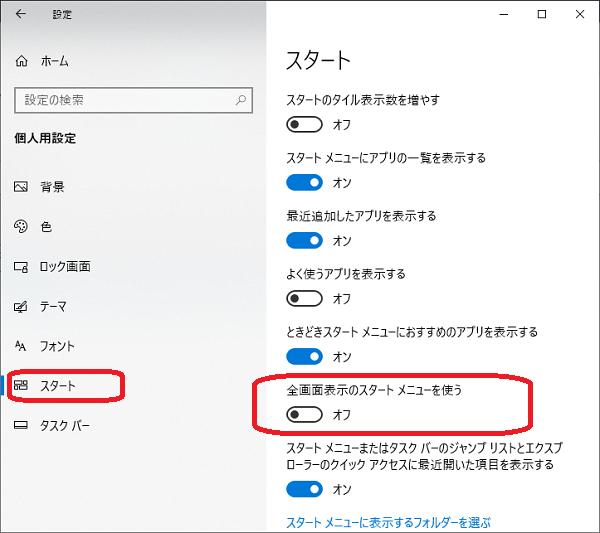 Windows(全画面表示のスタートメニューを使う)