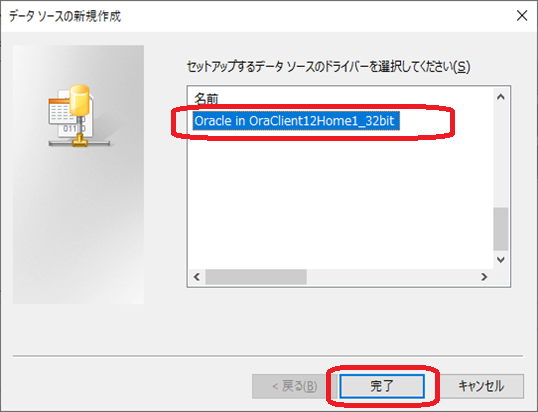 Windows(データソースの新規作成画面)