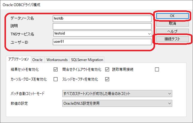 Windows(OracleODBCドライバ構成画面)